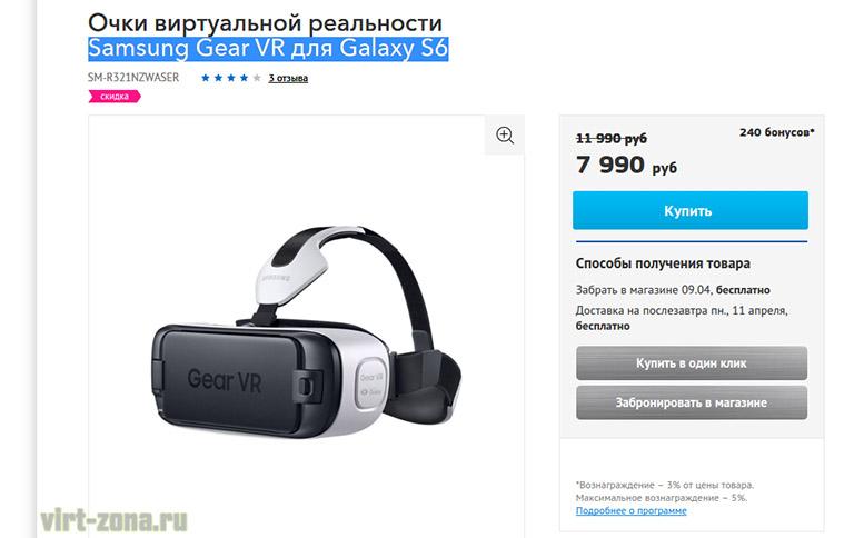 Очки виртуальной реальности для самсунг s 7 купить крепеж планшета android (андроид) мавик